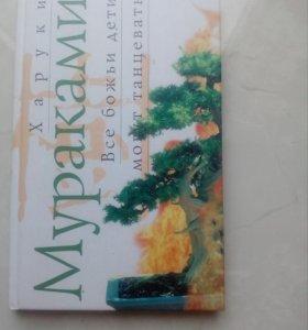 Продам книгу Харуки Мураками