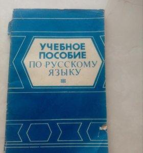 Продам учебные пособия по русскому языку