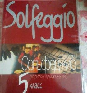 Сольфеджио 3,5 кл. Цена за шт.