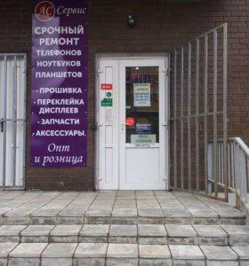 Магазин электрики и телефонов