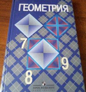 продам учебник по геометрии