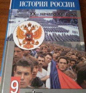 продам учебник по истории