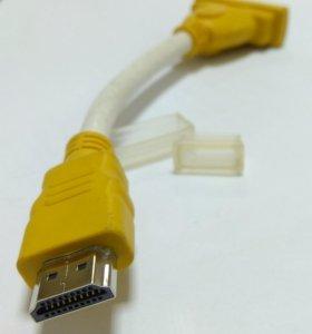 Переходник HDMI-DVI, гибкий