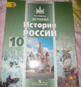 Учебник 10 класс