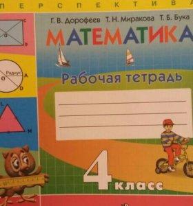Математика. Рабочая тетрадь. 1,2 часть. 4 класс