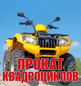 Прокат квадроциклов в городе Керчь.