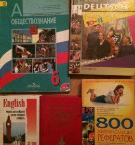 Учебники, словари, рабочая тетрадь