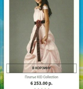 "Платье ""Kid collection"" на 12 лет."