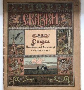 Билибин сказки 1901 год