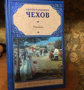 Сборник А.П. Чехова
