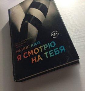 Книга 📚👱🏼♀️