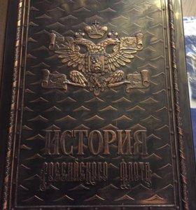 Подарочная книга История морского флота