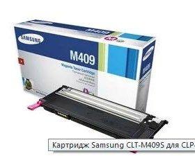 Картридж для samsung clp-310/315 (clt-409)