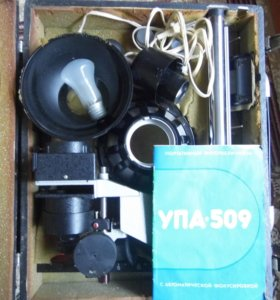 фотоувеличитель упа-509