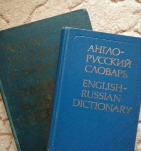 Англо - русские словари
