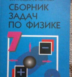 Сборник к по физике.