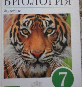 Учебник по биологии.