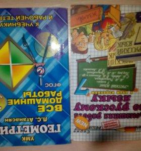 Решебник русский 7 класс, геометрия 7 класс