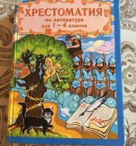 Книга хрестоматия
