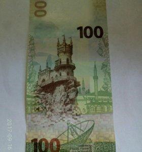 100 рублей. Крым.