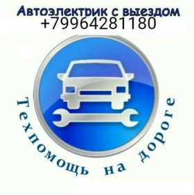 Автоэлектрик 12-24