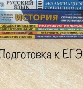 Подготовка к ЕГЭ(обществознание, история, русский)