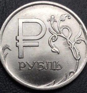 Монета 1 рубль с графическим знаком рубля 2014