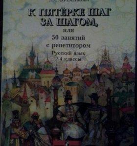 К пятерке по русскому языку 2-4класс