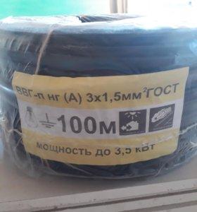Провод Ввг нг 3×1,5 мм2 гост 100м