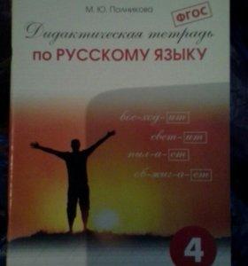Тетрадь по русскому языку 4 класс новая