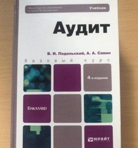 Учебники по аудиту