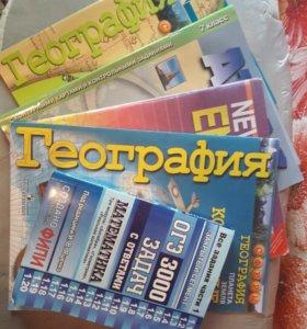 Тетради,учебники и атласы