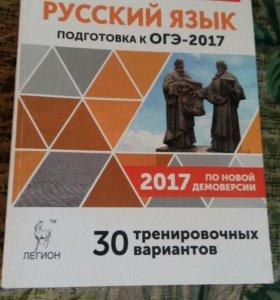 Русский язык. Комплект пособий к ОГЭ-2017