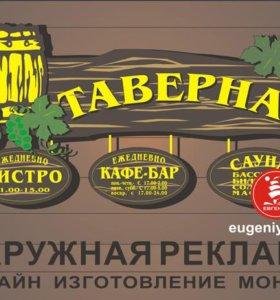 Наружная РЕКЛАМА. Вывески, Таблички, Наклейки