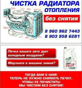 Чистка печки (радиатора отопителя салона)
