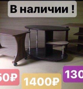 Стол - журнальный