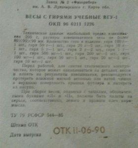 Весы с гирями СССР