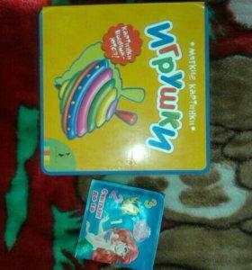 Книги-игрушка