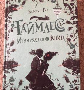 Таймлесс Изумрудная Книга