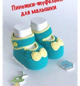 Вязаные пинетки - туфельки