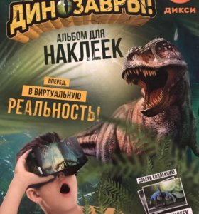 Наклейки из дикси( динозавры)