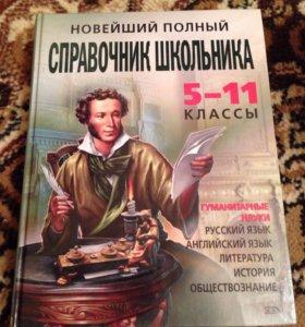 Справочник школьника 5-11