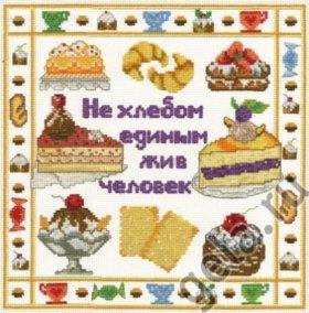 Не хлебом единым... Арт.:11.001.03