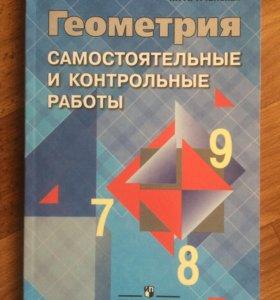 С/р и к/р по геометрии 7-9 кл М.А. Иченская