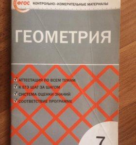 ФГОС КИМ по геометрии, 7кл