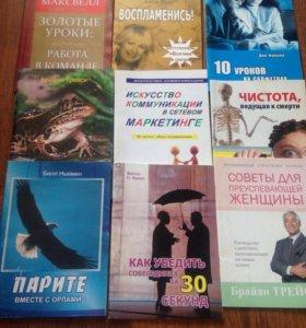 Книги по бизнесу и психологии