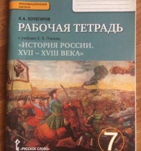 Р/т по истории России К.А. Кочегаров 7кл