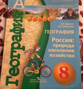 Учебник по географии 8 класс. В.П Дронов.