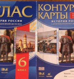 Новые атлас+контур.карты 6 класс история,география