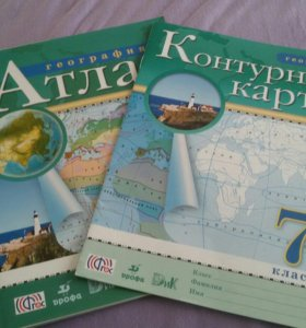 Контурная карта и атлас